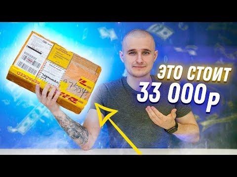 ПОСЫЛКА ЗА 33000 РУБЛЕЙ! ФАНТАСТИЧЕСКАЯ ХРЕНЬ!
