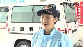 SUZUKAの消防女子【2019年6月1日〜15日】
