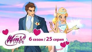 Bинкс 6 сезон 25 серия