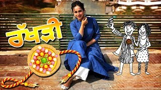 Rakhdi | Sunanda Sharma | New Punjabi Song On Raksha Bandhan | Dainik Savera
