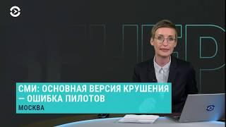 Катастрофа Шереметьево: основная