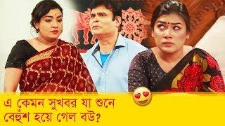 এ কেমন সুখবর যা শুনে বেহুঁশ হয়ে গেল বউ! হাসুন আর দেখুন - Bangla Funny Video - Boishakhi TV Comedy.