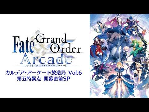 Fate/Grand Order Arcade カルデア・アーケード放送局 Vol.6 第五特異点 開幕直前SP