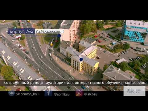 Институт бизнеса БГУ: в центре бизнес-образования,в центре науки,в центре Минска!