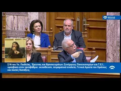 Βασίλης Λεβέντης στο Βήμα της Βουλής (23-4-2019)