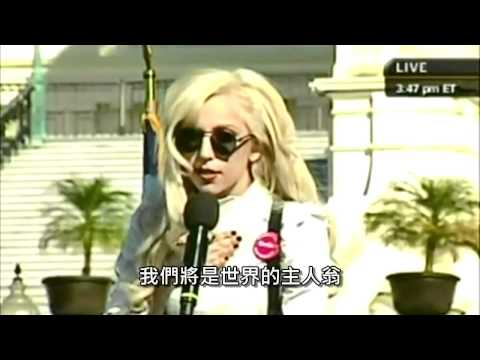 Lady Gaga 同志人權遊行演說(中文字幕)