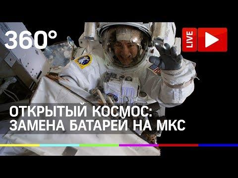 Астронавты выходят в открытый космос для полной замены батарей на МКС. Прямая трансляция