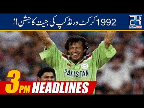 News Headlines | 3:00pm | 25 March 2019 | 24 News HD