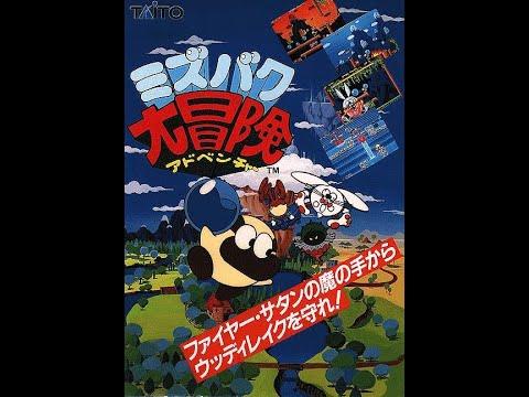 Liquid Kids Arcade Sound Track 1990 Taito Corporation.