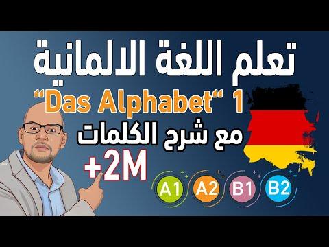 Das Alphabet /  حروف اللغة الالمانية  الجزء 1