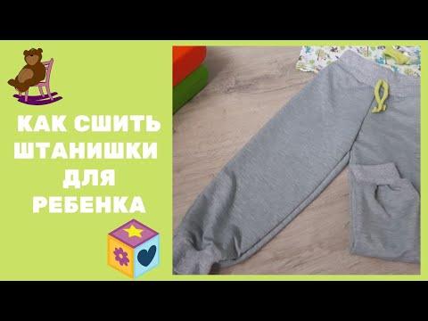Как сшить штанишки для ребенка+ выкройка  Как сшить пижаму