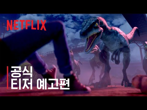 Jurassic World: Cretaceous Adventure | Official Teaser Trailer | Netflix