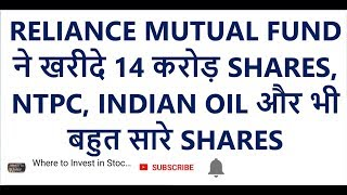 RELIANCE MUTUAL FUND ने खरीदे 14 करोड़ SHARES, NTPC, INDIAN OIL और भी बहुत सारे SHARES