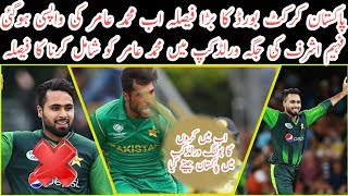 Faheem Ashraf Out & Muhammad Amir In World Cuo Squad | Mussiab Sports |
