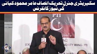 Health minister Aamir Mehmood Kiani media talk in Islamabad