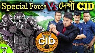 দেশী CID বাংলা PART 22 | Special Force Vs Desi Cid | Free Comedy Video Online | Funny New Video
