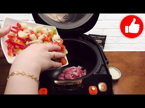 Когда есть Мясо сразу готовлю эту вкуснятину! Мясо с овощами в мультиварке! Это вкуснее шашлыков!