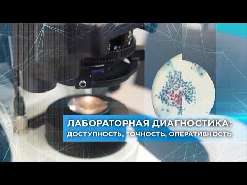 Лабораторная диагностика: доступность, точность, оперативность