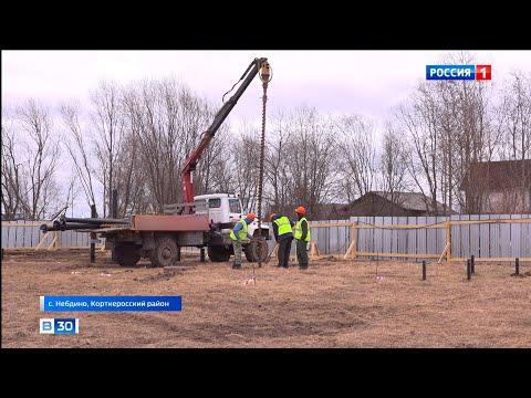 В селе Небдино Корткеросского района началось строительство ФАПа