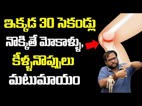 How To Cure Knee Pains Permanently || Knee Pain Cure With Acupressure || SumanTV HealthCare