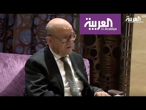 وزير خارجية فرنسا يدعو لحل أزمة قطر خليجيا