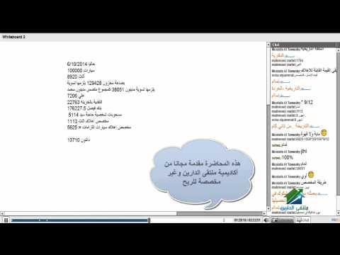 المحاسب المؤهل(الإصدار الثاني)|أكاديمية الدارين|محاضرة رقم 7