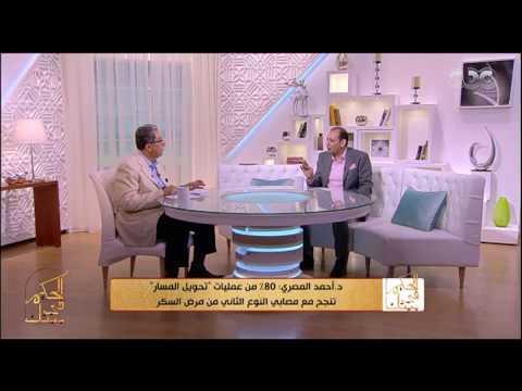 الحكيم في بيتك | كيف تحافظ علي جسمك بعد عمليات جراحة السمنة ؟ د. أحمد المصري يجيب
