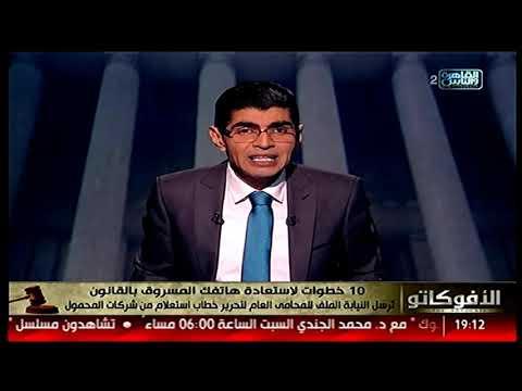 في الفيديو ده هنقولك 10 خطوات علشان ترجع موبايلك لو اتسرق.. بالقانون!
