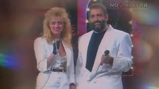 Михаил Шуфутинский и Сюзанна Теппер -  Ты у меня  единственная