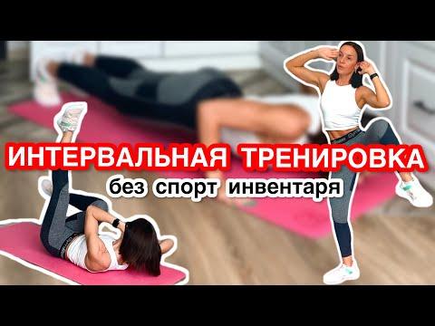 ПОХУДЕНИЕ И ТОНУС. БЕЗ спорт ИНВЕНАРЯ.