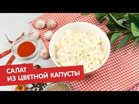 Салат из цветной капусты | Братья по сахару