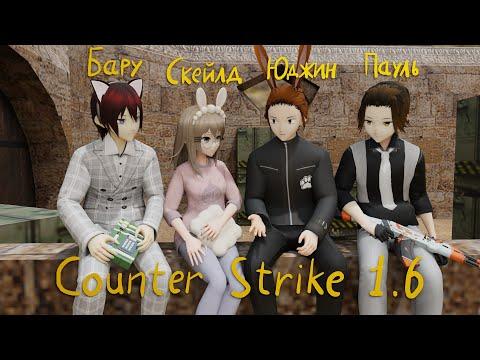 ТРАТАТАТА №2 ! : Counter-Strike 1.6 - Коллаборация #RUVTuber
