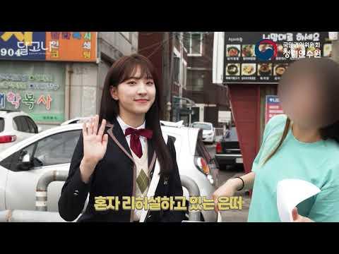 청렴 웹드라마 '달고나'의 역대급 하드케리..흥과 끼 대방출