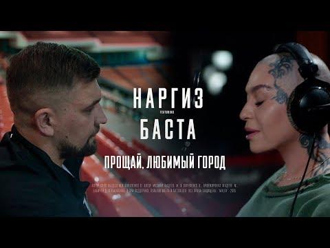 Наргиз ft. Баста — Прощай, любимый город (Премьера клипа 2018)