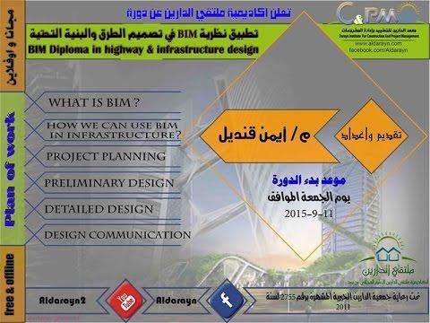 BIM Diploma | Aldarayn Academy | Lec 3 – Data finding gor infraworks