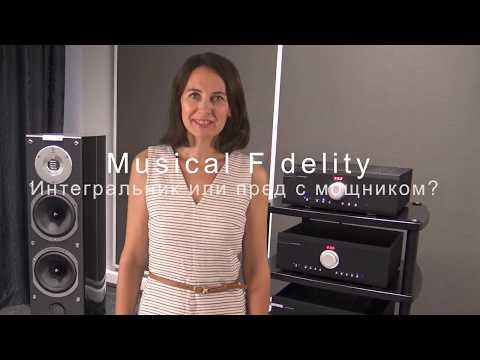 Musical Fidelity - интегральник или пред и усилитель мощности? Слушаем, сравниваем #soundex_review