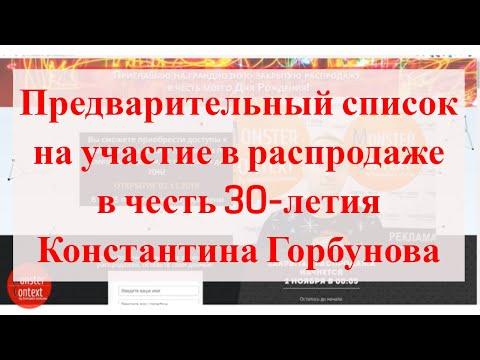 Предварительный список на участие в распродаже в честь 30-летия Константина Горбунова