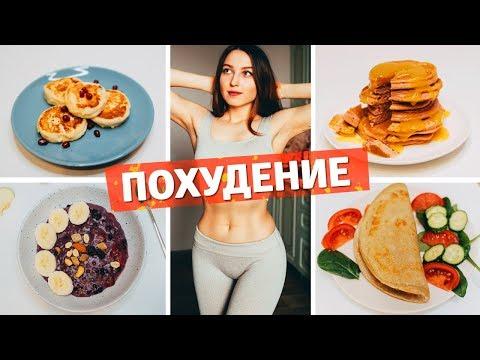 ПП ЗАВТРАКИ для ПОХУДЕНИЯ 🍏 ТОП 5 вариантов ЗАВТРАКОВ / Правильные Завтраки