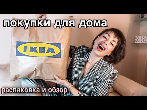 нужные ПОКУПКИ для дома из IKEA | РАСПАКОВКА и обзор | товары для быта, мебель | IKEA HAUL unboxing
