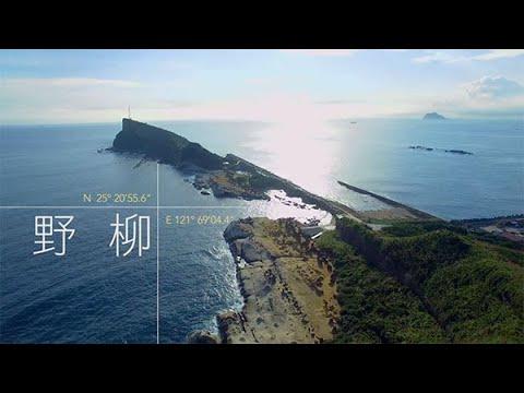 Tour Géologique - Yehliu