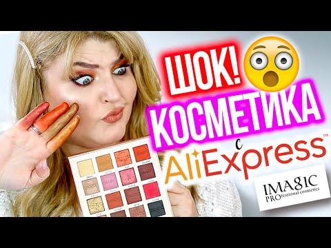 НЕРЕАЛЬНАЯ БЮДЖЕТНАЯ КОСМЕТИКА c AliExpress ➪ Imagic PROfessional cosmetics!