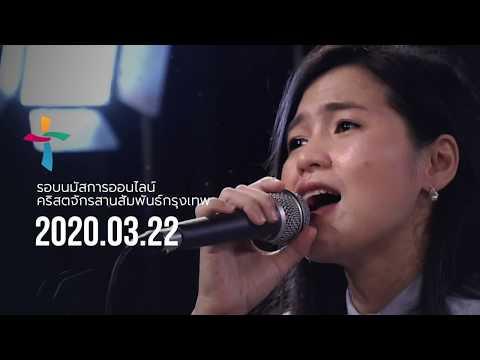 Online  Stay Home  Nexus Bangkok  2020/03/22