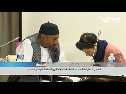 """"""" نداء السودان"""" يعقد اجتماعا تشاوريا في باريس لمناقشة الأوضاع في السودان"""