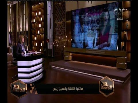 هنا العاصمة| ياسمين رئيس تكشف تفاصيل مشاركتها في مهرجان أسوان الدولي لأفلام المرأة