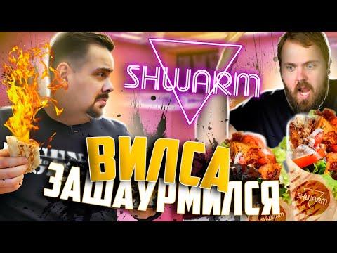 ШАУРМА ОТ ВИЛСАКОМ | Shwarm на Покровке wylsacom