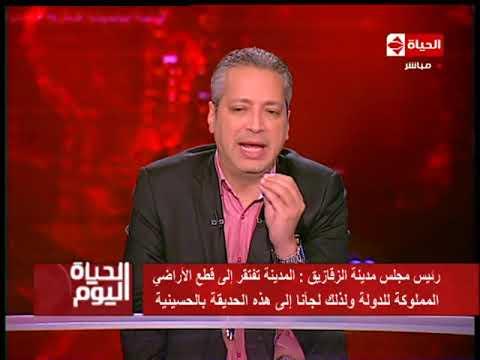 """الحياة اليوم - رد رئيس مجلس مدينة الزقايق على كلام أحد المواطنين المتضررين """" نزاع الحديقة"""