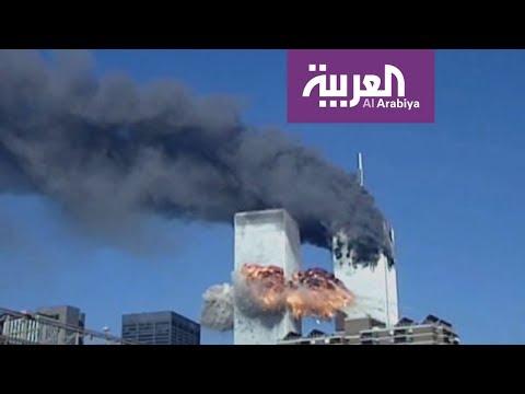 محكمة مانهاتن: لا أدلة تدين السعودية في هجمات الحادي عشر من سبتمبر