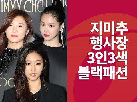 하지원·김사랑·손나은, 3인3색 블랙룩