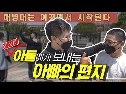 [어버이날] 해병대 아들에게 보내는 아빠의 편지(Feat.마크툽, 오늘도 빛나는 너에게) | 대한민국 국방부