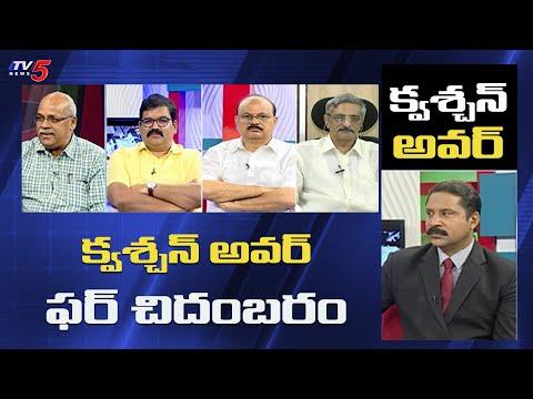 క్వశ్చన్ అవర్ ఫర్ చిదంబరం   News Scan LIVE Debate with Vijay   TV5 News